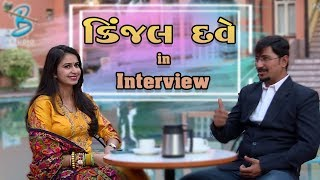Kinjal dave in exclusive interview of 2019   Diu Festival   Bansidhar studio