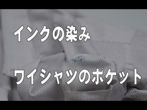 ワイシャツのポケットの中のインクの染み