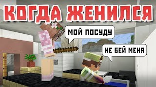 Download Не женитесь - Майнкрафт приколы Mp3 and Videos