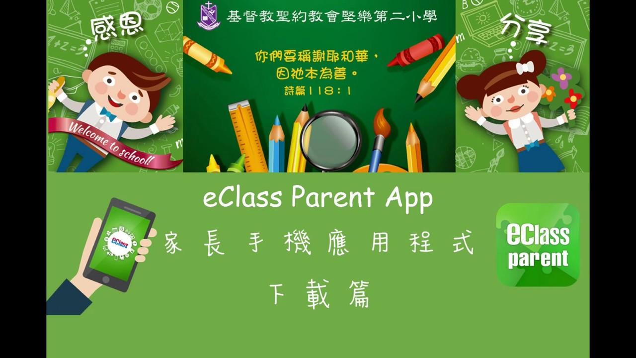 eClass Parent App 下載篇 (IOS 及Android版) - YouTube