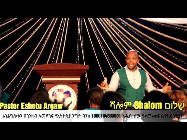 ??? shalom ??????? ??? ?? ????? ???  what is the mining of shalom? pastor eshetu argaw