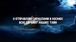 Jah Khalib, Maruv - По льду Текстлирик