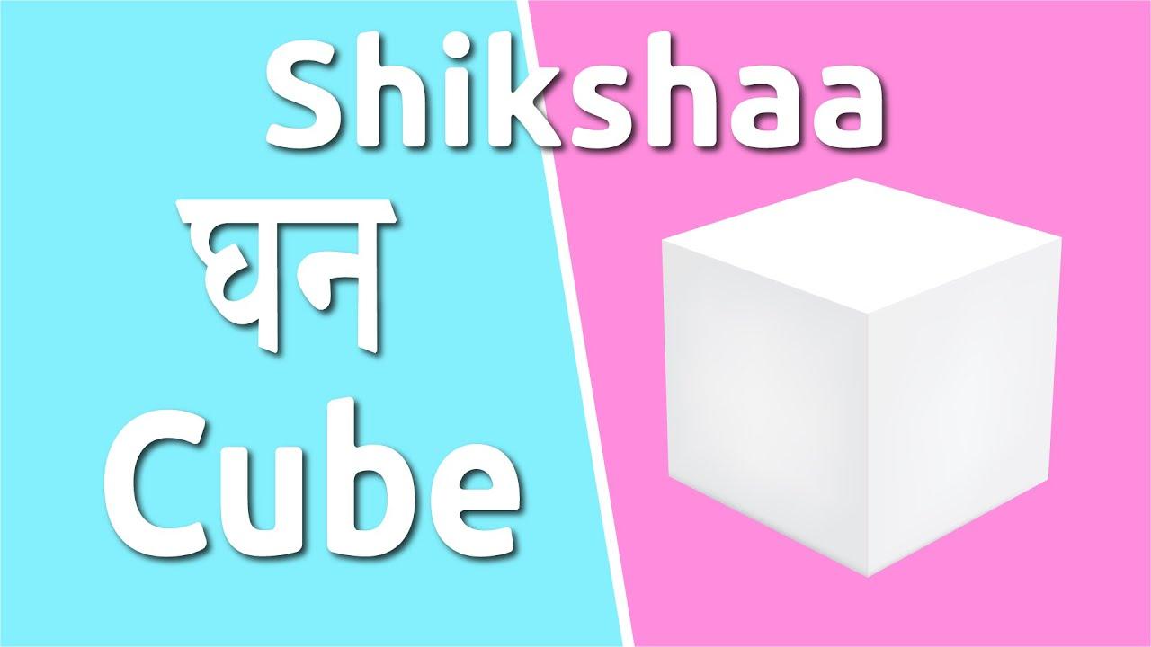 Learn Geometric Shapes Name in Hindi and English with Pictures, आकारों के  नाम हिंदी में | Shikshaa