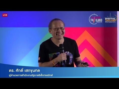 """ปาฐกถาหัวข้อ """"การขับเคลื่อน Thailand 4.0 ภายใต้แผนพัฒนา Digital Government"""" โดย ดร. ศักดิ์ เสกขุนทด"""