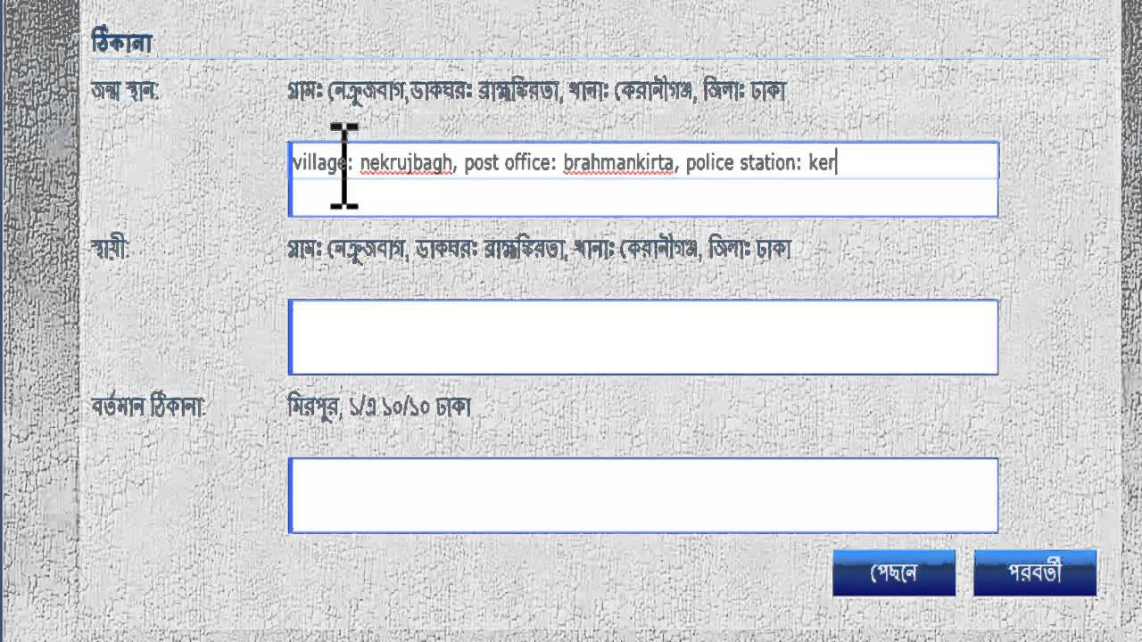Online birth registration tutorial bangla youtube aiddatafo Gallery