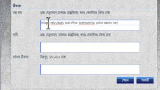 Online Birth Registration Tutorial Bangla