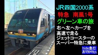 JR四国2000系 特急「南風1号」グリーン車の旅 右へ左へカーブを高速で走るジェットコースターのようなスーパー特急に乗車