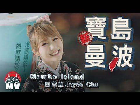 【新寶島曼波Mambo Island 】四葉草Joyce Chu @RED People (寶島鐘錶公司2017品牌推廣主題曲)