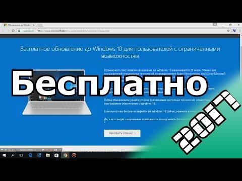 Лицензия Windows 10 Бесплатно в 2017 году!
