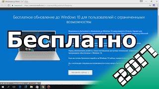 Лицензия Windows 10 Бесплатно в 2017 году!(, 2017-03-01T08:17:47.000Z)