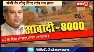 Gwalior News MP:  Central Minister Narendra Singh Tomar के गोद लिए गांव की हकीकत |