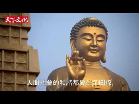 《星雲之道─領悟人間佛教》 高希均筆下的第一人:星雲大師