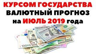 Какую Валюту Покупать СЕЙЧАС? Прогноз Курса Валюты на Июль 2019 в России. Какую Валюту Купить