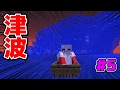 【マインクラフト】津波に追われながらサバイバル2 #5【マイクラmod実況】【haru】
