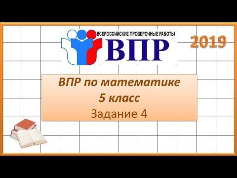 ВПР по математике 5 класс Задание 4 (2019-2020)