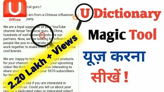 How to use U dictionary magic Translate in hindi || U dictionary यूज़ करना सीखें