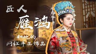 雁鸿,用易拉罐制作京剧凤冠,还原中国古代头饰的手工匠人  Chengdu Plus