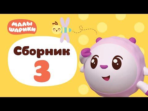 Малышарики - все серии подряд - Сборник 3   Обучающий мультик для детей 0 до 4 лет