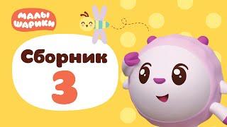 Малышарики - все серии подряд - Сборник 3 | Обучающий мультик для детей 0 до 4 лет