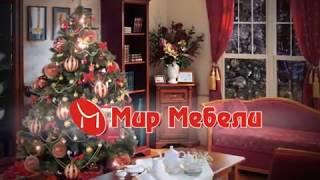 Мир мебели новогодний