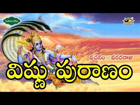Vishnu puranam  l Sung by Sandhya Sri Varadaraju l| Sri Matha Musichouse27