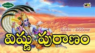 Vishnu puranam  l Sung by Sandhya Sri Varadaraju    Devotionals    Musichouse27