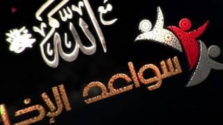 #سواعد الإخاء 4 l حلقة 11
