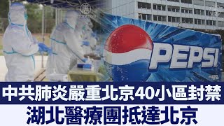 北京40小區封禁 百事可樂工廠現感染停工 新唐人亞太電視 20200622