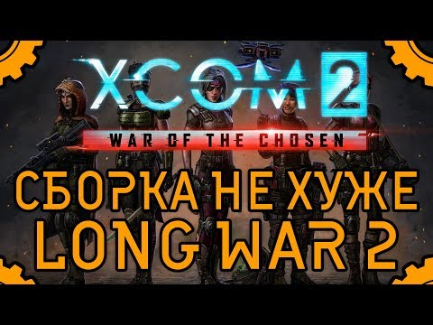 XCOM2 WAR OF THE CHOSEN Собираем игру не хуже Long War 2 / Подробное руководство | Танцы с бубном