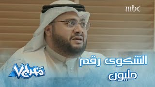 سعود جاي بالشكوى رقم مليون وعبدالفتاح يصيح