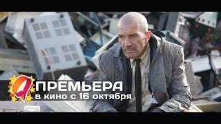Страховщик (2014) HD трейлер | премьера 16 октября