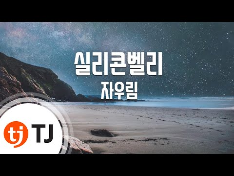 [TJ노래방] 실리콘벨리 - 자우림 (Silicon Valley - Jaurim) / TJ Karaoke
