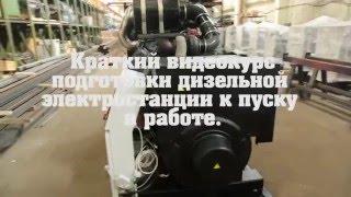 видео Особенности эксплуатации дизельного генератора