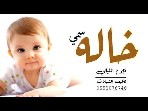 شيله سمي خاله 2020 هذاء سمي خاله على عز وفخر شيله مولود جديد مجانيه Youtube