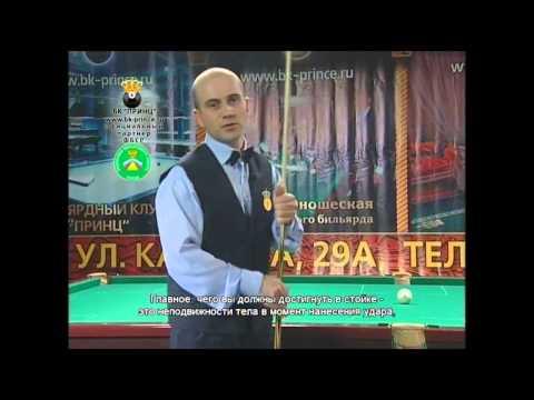 Как научиться играть в бильярд русский