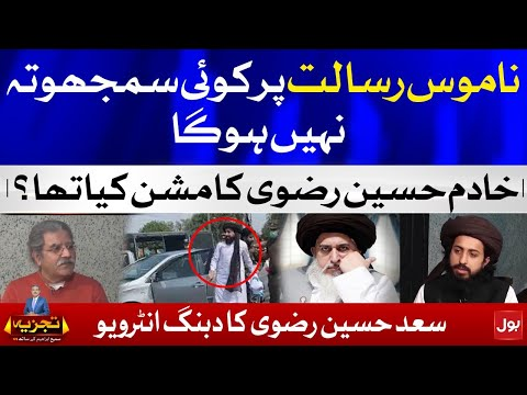 Saad Hussain Rizvi Last Interview with Sami Ibrahim Before Arrest