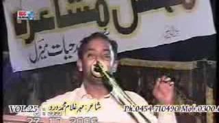 Download Video Ghulam Muhammad Dard..Punjabi Mushaira..Sargodha..prt2. MP3 3GP MP4