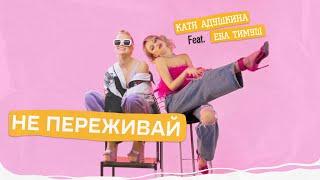 Смотреть клип Катя Адушкина Ft. Ева Тимуш - Не Переживай