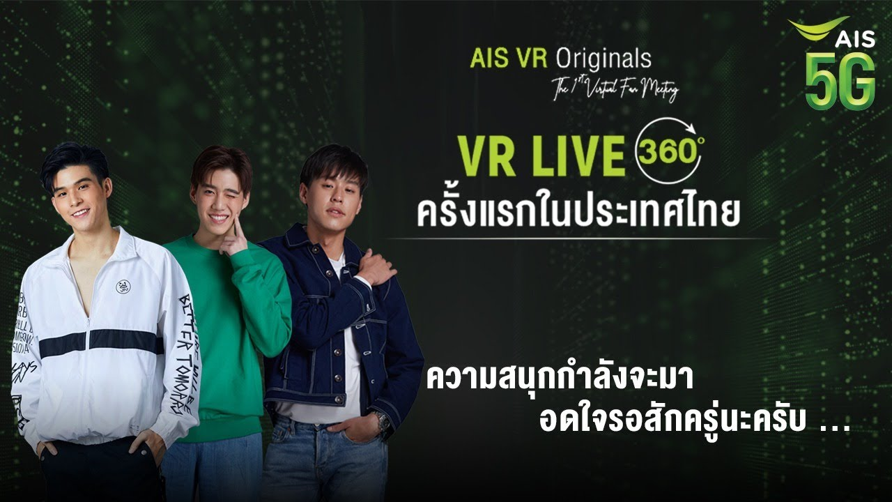 AIS 5G VR LIVE 360 The 1st Virtual Fan Meeting