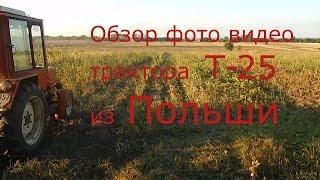 Обзор фото и видео минитрактора Т-25 из Польши(Видео смонтировано в редакторе YouTube. Вы увидите на в этом видео много фото и интересных фактов !! СМОТРЕТЬ..., 2017-01-20T14:56:24.000Z)