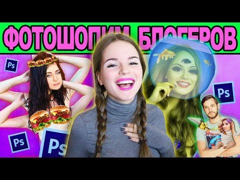 видео: ФОТОШОПИМ ВИДЕОБЛОГЕРОВ