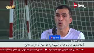 أسامة نبيه: مصر شهدت طفرة كبيرة في كرة القدم آخر عامين