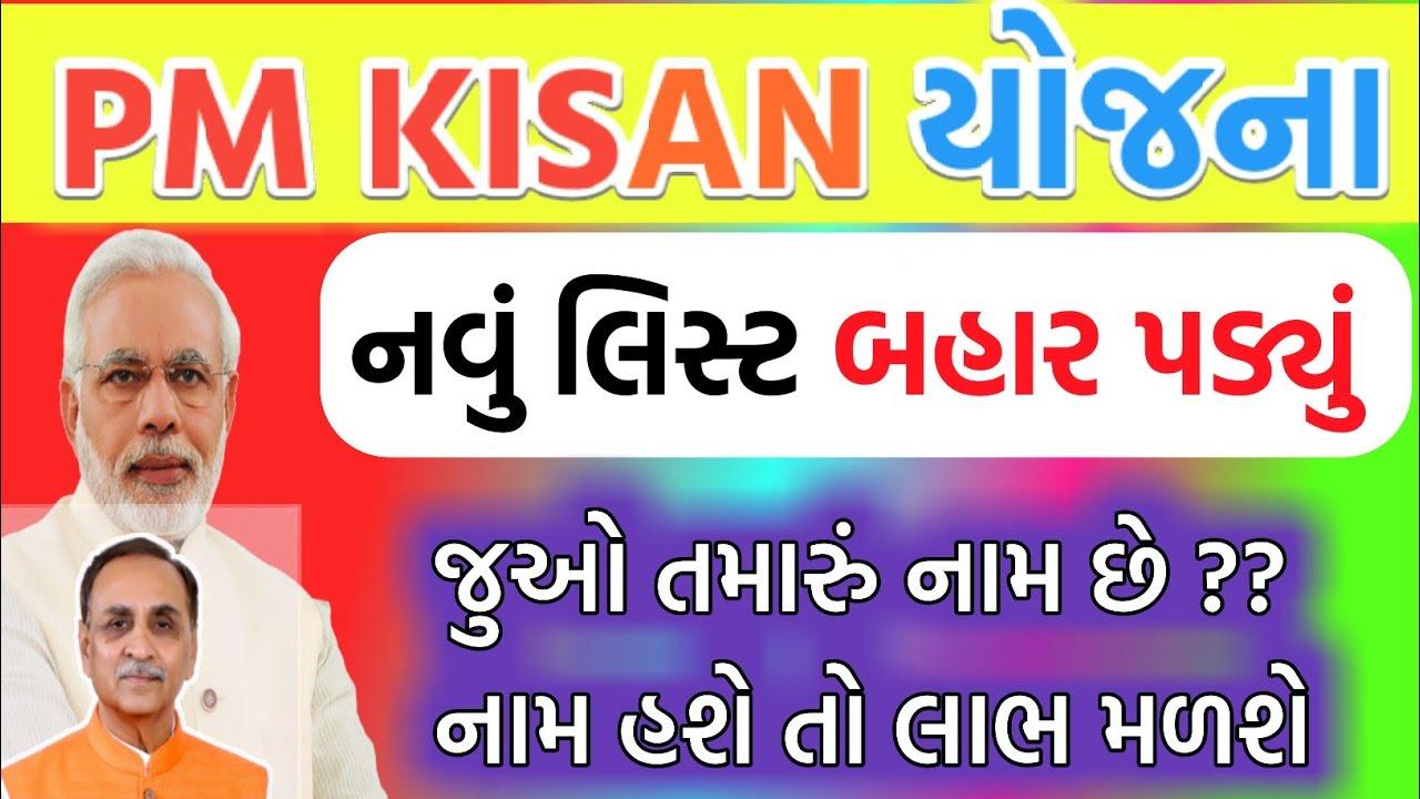 Pm kisan yojna list new | pm kisan | pm kisan yojna | beneficial list new | pm kisan | પીએમ કિસાન