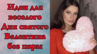 День Валентина в одиночестве 14 февраля и нет пары Идеи для празднования Дня Валентина без пары