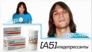 APYAT - Антидепрессанты