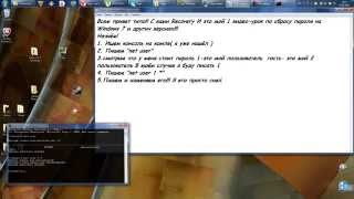 Видеоурок  Сброс пароля Windows 7 8 XP и т.д.