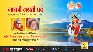 D-Live - Gayatri Jayanti Parva 2020 Celebration गायत्री जयन्ती महापर्व | Full Program 1st June 2020