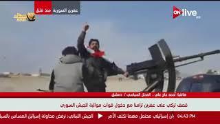 مداخلة أحمد حاج علي لـ ONLIVE حول دخول قوات موالية للجيش السوري لمنطقة عفرين