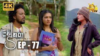 Divithura - දිවිතුරා | Episode 77 | 2021-08-09 Thumbnail