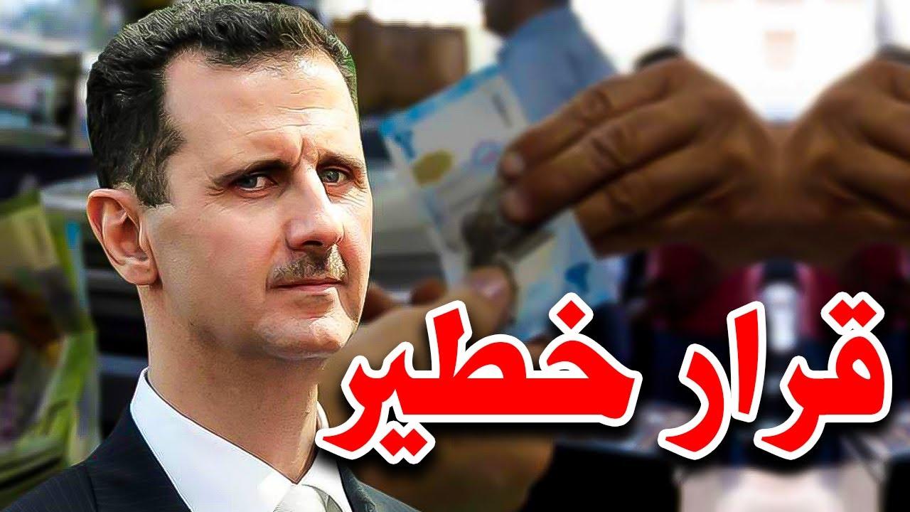 بشار الأسد يصدر قراراً جديداً لنهب السوريين عبر الحوالات المالية.. التفاصيل صادمة